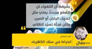 انخراط في سلك الكهرباء بقلم: أحمد باحمادي