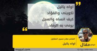 اواه ياليل بقلم: الشاعر صلاح حسين المقاول