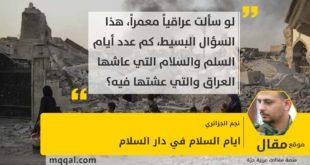 ايام السلام في دار السلام بقلم: نجم الجزائري