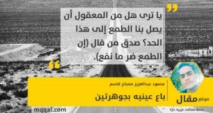 باع عينيه بجوهرتين بقلم: محمود عبدالعزيز مصباح قاسم