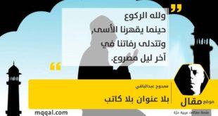 بلا عنوان بلا كاتب بقلم: ممدوح عبدالباقي