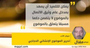 تحرير الموضوع الإنشائي الحجاجي بقلم: مروان الأدب