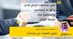 تكوين العلاقات في المحاماة بقلم: د.عبداللكريم بن إبراهيم العريني