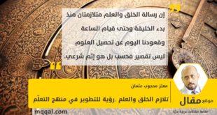 تلازم الخلق والعلم ..رؤية للتطوير في منهج التعلّم بقلم: معتز محجوب عثمان