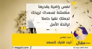 ثبت قلبك لتسعد بقلم: ساره الهلالي