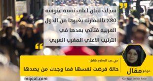 حالة فرضت نفسها فما وجدت من يصدها بقلم: مي عبد السلام هلال