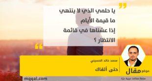 حتى ألقاك بقلم: محمد خالد الحسيني