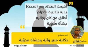 حكاية منبر وآية وجشأة مدوّية بقلم: أحمد باحمادي