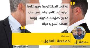 خصخصة العقول !! بقلم: محمد صلاح