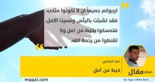 خيط من أمل بقلم: نجم الجزائري