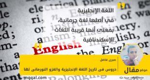 دروس فى تاريخ اللغة الإنجليزية والغزو النورمانى لها .. بقلم: صبرى فاضل