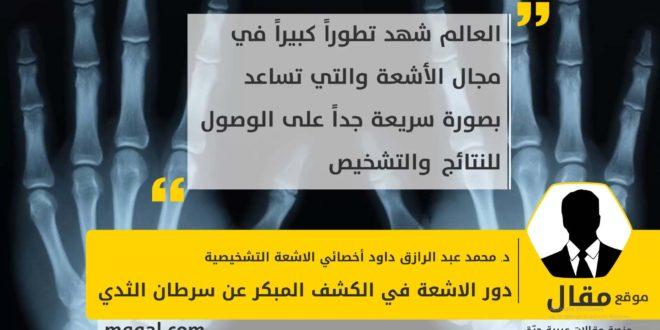 دور الاشعة في الكشف المبكر عن سرطان الثدي بقلم: د. محمد عبد الرازق داود أخصائي الاشعة التشخيصية