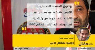 روسيا بتتكلم عربي بقلم: حسن محمد حسن