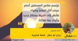 رياح ثم مطر ( قصة قصيرة ) بقلم: أحمد باحمادي