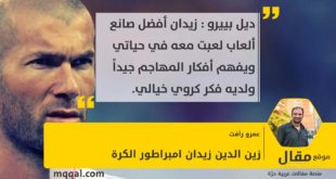 زين الدين زيدان امبراطور الكرة بقلم: عمرو رأفت