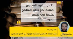 سبب اختلاف المدارسِ المفسِّرةِ للوجود في العصرِ الإسلاميّ بقلم: هاشم الضّيقة
