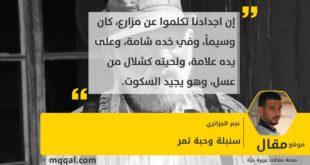 سنبلة وحبة تمر بقلم: نجم الجزائري