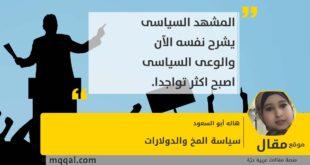 سياسة المخ والدولارات بقلم: هاله أبو السعود