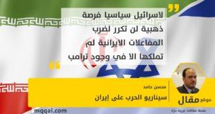 سيناريو الحرب على إيران بقلم: محسن حامد