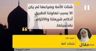 شتات أمة بقلم: أميرة خالد