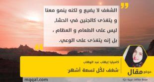 """""""شغف لكُل تسعة أشهر"""" بقلم: كاميليا إيهاب عبد الوهاب"""