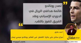 """صراع ساخن على جائزة """"الأفضل"""" فى العالم (رونالدو ميسي نيمار).. بقلم: أحمد طارق"""