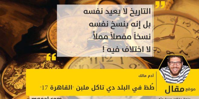"""طُظ في البلد دي تاكل ملبن """"القاهرة 17"""" بقلم: آدم مالك"""