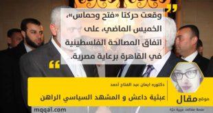 عبثية داعش و المشهد السياسي الراهن بقلم: دكتوره ايمان عبد الفتاح أحمد