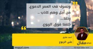 على الربوع بقلم: أحمد طارق