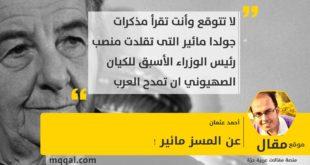 عن المسز مائير ! بقلم: أحمد عثمان