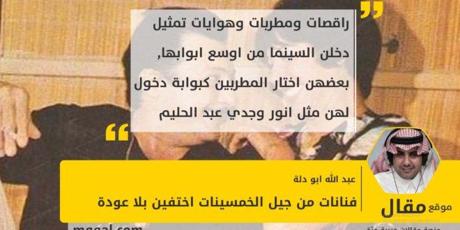 فنانات من جيل الخمسينات اختفين بلا عودة بقلم: عبد الله ابو دلة