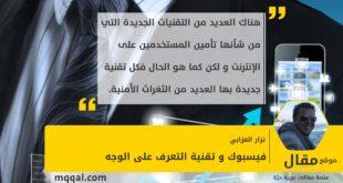 فيسبوك و تقنية التعرف على الوجه بقلم: نزار العزابي
