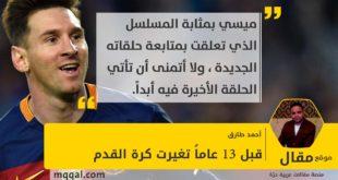 قبل 13 عاماً تغيرت كرة القدم بقلم: أحمد طارق