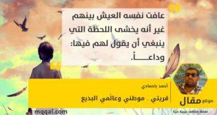 قريتي .. موطني وعالَمي البديع ــ ( قصة قصيرة ) بقلم: أحمد باحمادي