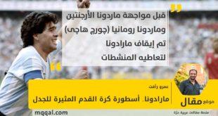 مارادونا.. أسطورة كرة القدم المثيرة للجدل بقلم: عمرو رأفت