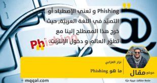 ما هو Phishing بقلم: نزار العزابي