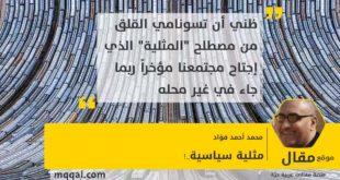 مثلية سياسية..! بقلم: محمد أحمد فؤاد