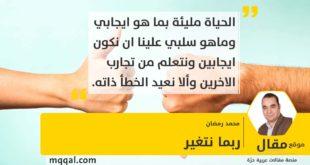 ربما نتغير بقلم: محمد رمضان