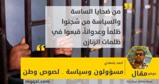 مسؤولون وسياسة .. لصوص وطن بقلم: أحمد باحمادي