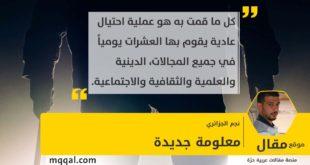 معلومة جديدة بقلم: نجم الجزائري