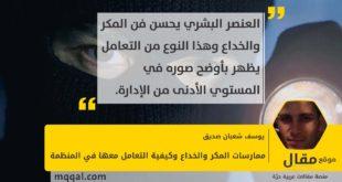 ممارسات المكر والخداع وكيفية التعامل معها في المنظمة بقلم: يوسف شعبان صديق