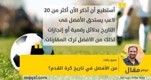 من الأفضل في تاريخ كرة القدم؟ بقلم: عمرو رأفت
