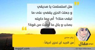 من الجيد أن تحزن أحياناً ! بقلم: رزان سندي
