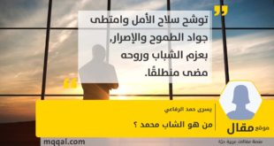 من هو الشاب محمد ؟ بقلم: يسرى حمد الرفاعي
