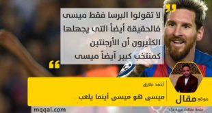 ميسى هو ميسى أينما يلعب .. بقلم: أحمد طارق