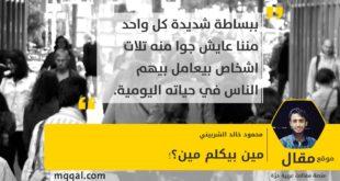 مين بيكلم مين؟! بقلم: محمود خالد الشربيني