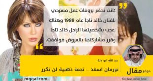 نورمان اسعد .... نجمة ذهبية لن تكرر بقلم: عبد الله ابو دلة