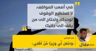 ((وَاجْعَل لِّي وَزِيرًا مِّنْ أَهْلِي)) بقلم: نجم الجزائري