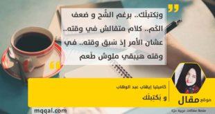 و بَكتِبلَك بقلم: كاميليا إيهاب عبد الوهاب