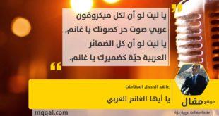 يا أيها الغانم العربي بقلم: عاهد الدحدل العظامات